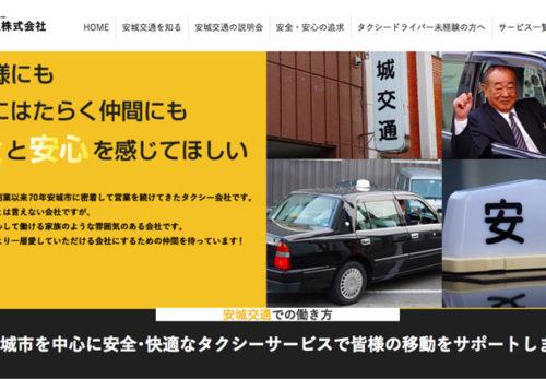 安城交通株式会社 求人サイト