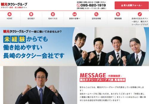観光タクシーグループ 求人サイト