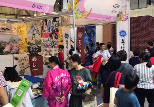 第20回釜山国際観光展に参加します。