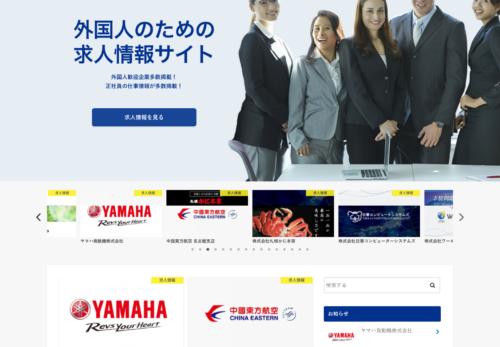 外国人のための求人情報サイト GLOBALISTA(グローバリスタ)を開設しました。