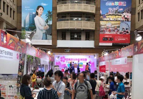 日本の観光・物産博2018に参加しました。