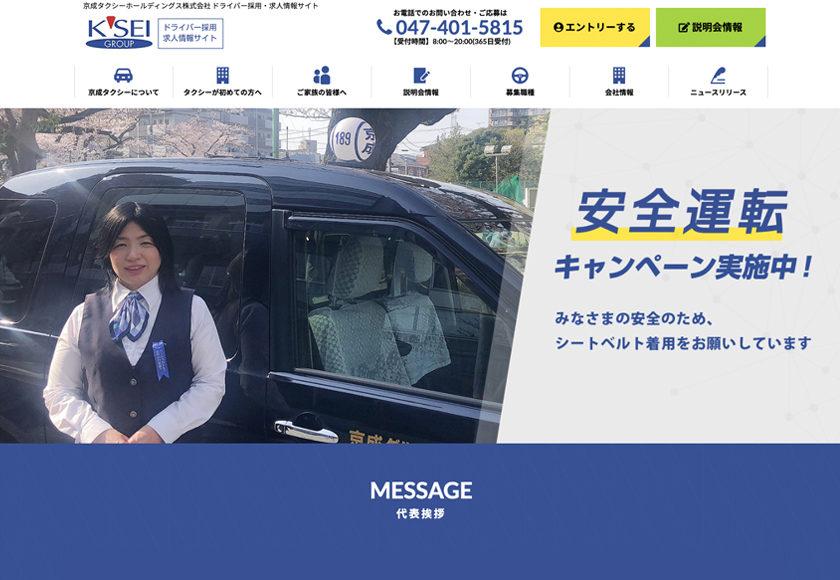 京成タクシー