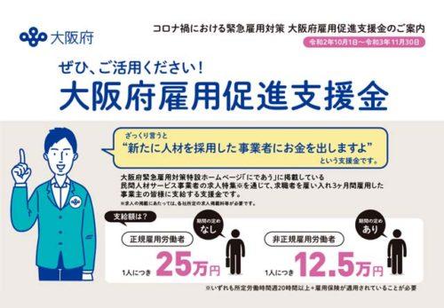 大阪府が推進するOSAKA求職者支援コンソーシアムの民間人材サービス事業者として登録されました。