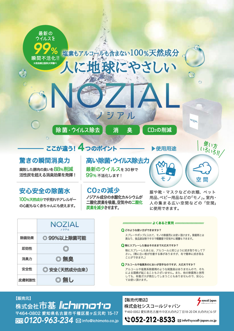 除菌剤 NOZIAL(ノジアル)