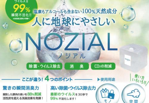 NOZIAL(ノジアル)次亜塩素酸でもないアルコールでもない第三の除菌剤の取り扱いを始めました。