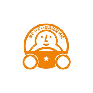 国土交通省による「働きやすい職場認証制度」の推進機関として認定されました。